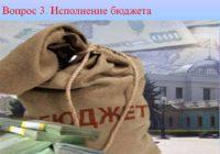 0023-023-Vopros-3.-Ispolnenie-bjudzheta